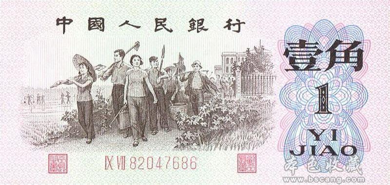 第三套人民币 1角 红二冠 红二平